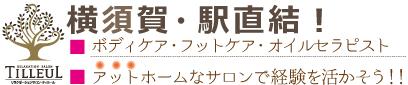 横_上帯.jpg